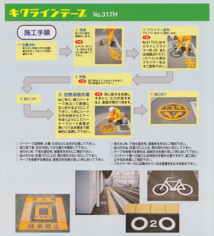 キクライン317H施工方法